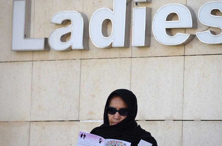 L'Arabie Saoudite et l'éducation des femmes